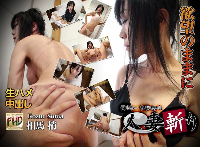 c0930-相馬梢-Kozue-Soma-150915