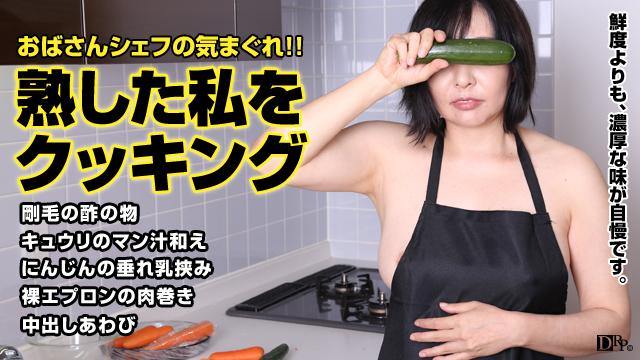 舌ったらずで超剛毛!肉感熟女のマン汁サラダ 麻生由希子50歳 パコパコママ