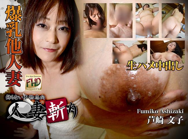 芦崎文子 50歳 「爆乳他人妻」H0930