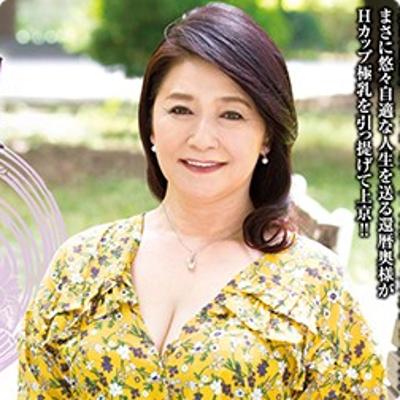 北森麻子 60歳 超乳豊満お婆ちゃん