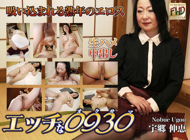 宇郷伸恵 H0930「吸い込まれる熟年のエロス」