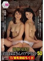 「W貧乳勃起ちくび 淫乱おばさんのアラウンド50限界SEX!!」