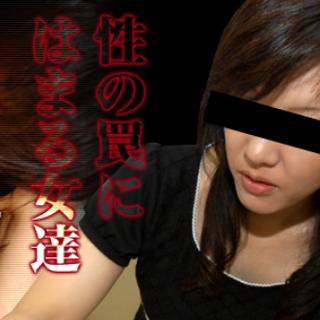 面接淫行 性の罠にはまる女たち 山下早苗39歳